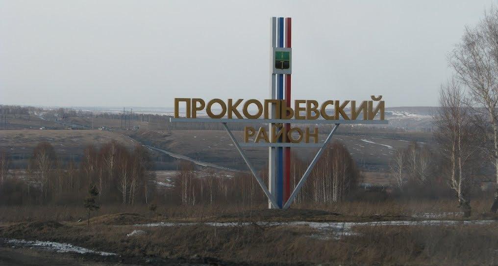 Прокопьевский район