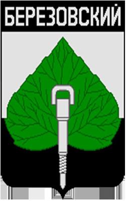 герб Берёзовский