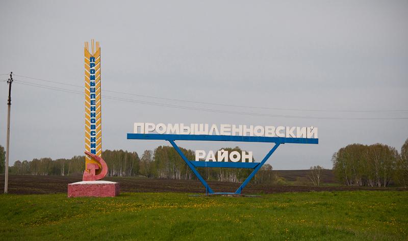 Промышленновский район