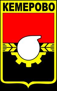 герб Кемерово
