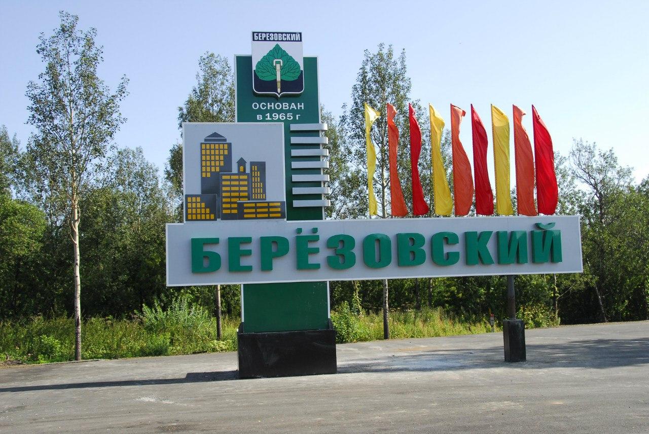 Берёзовский