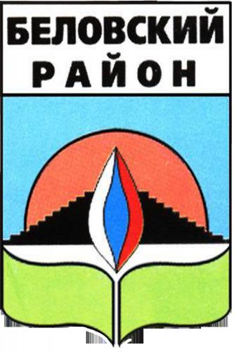 герб Беловский район