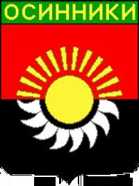 герб Осинники