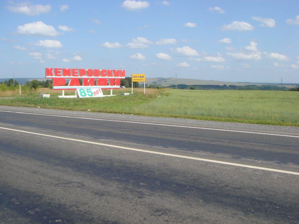 Кемеровский район